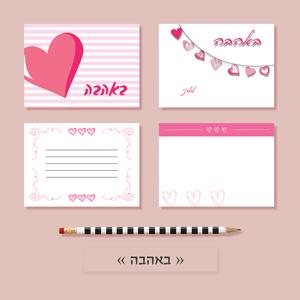 """סט כרטיסי ברכה """"באהבה"""""""