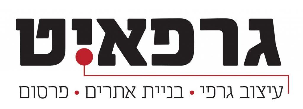 לוגו-גרפאיט